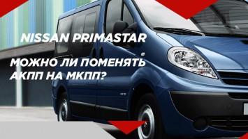замена АКПП на МКПП в Ниссан Примастар