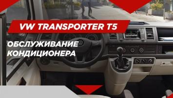 Обслуживание кондиционера на VW T5
