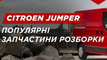бу запчастини Citroen Jumper