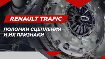 Ремонт сцепления на Renault Traffic