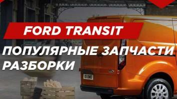 популярные запчасти с разборки форд транзит