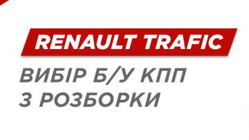 Вибір Бу кпп на рено трафік
