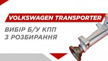 Вибір бу кпп фольксваген транспортер