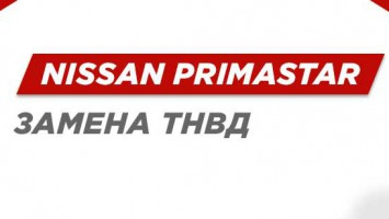 Замена ТНВД Примастар
