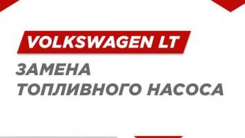 замена тнвд на VW LT